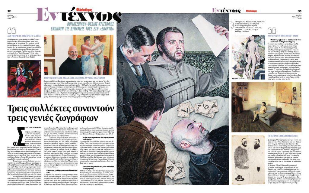 newspaper fileleftheros - vassilis selimas & vogiatzoglou collection