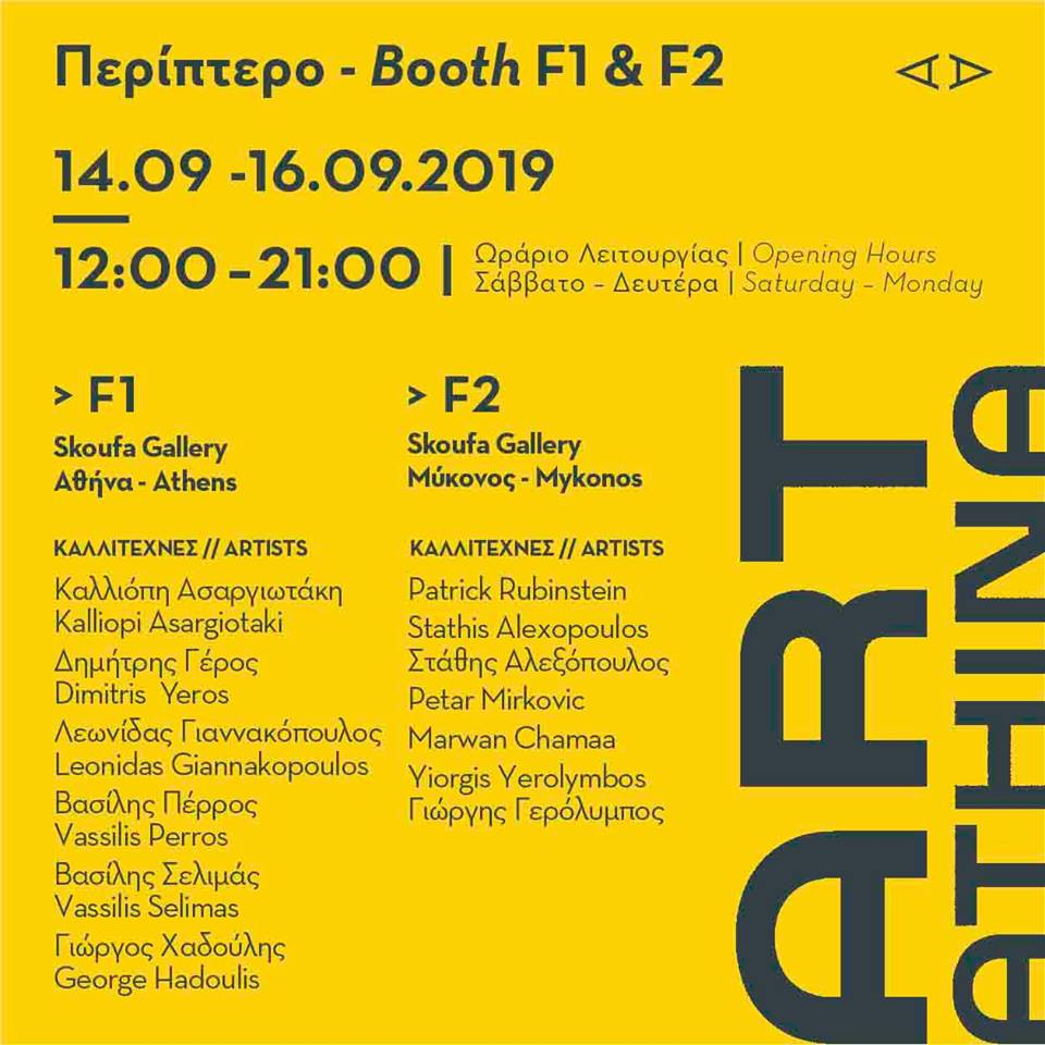 Art Athina 2019 Participation